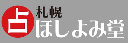 札幌占い館ほしよみ堂